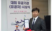 라이브밴드 쌩, 2014년 인천장애인아시아경기대회 감사패 수여