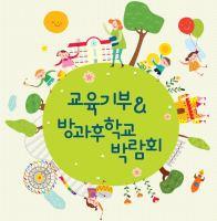 2015 대한민국 행복교육기부 박람회 참가!