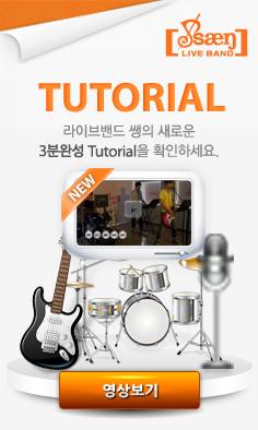 라이브밴드 쌩 동영상